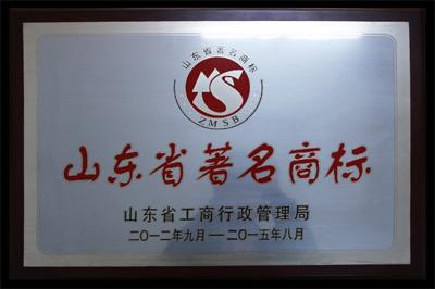 三维-山东省著名商标
