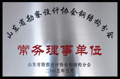 省勘察设计常务理事单位