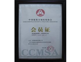 中国建筑金属结构协会会员单位