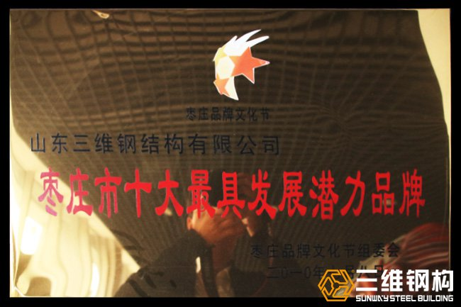枣庄十大很具发展潜力品牌