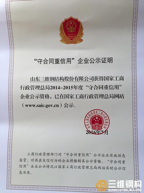 国家守合同重信誉表彰